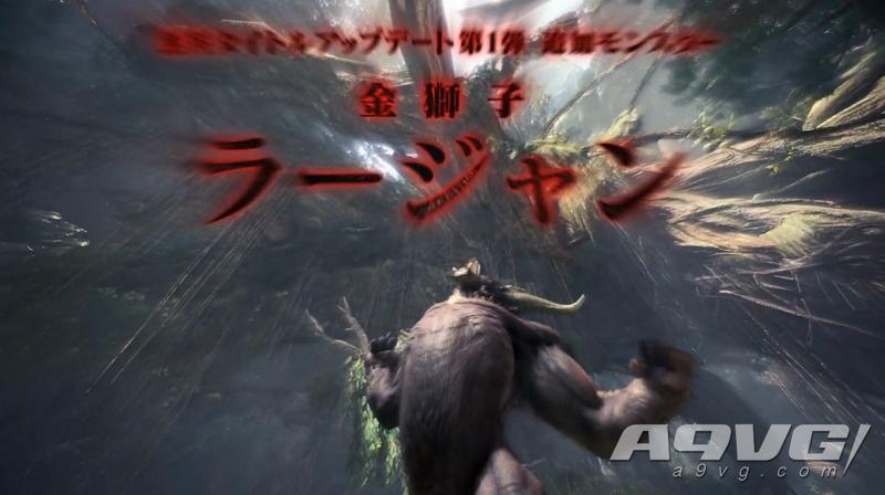 《怪物猎人世界 Iceborne》第一弹DLC公开 金狮子预计10月登场
