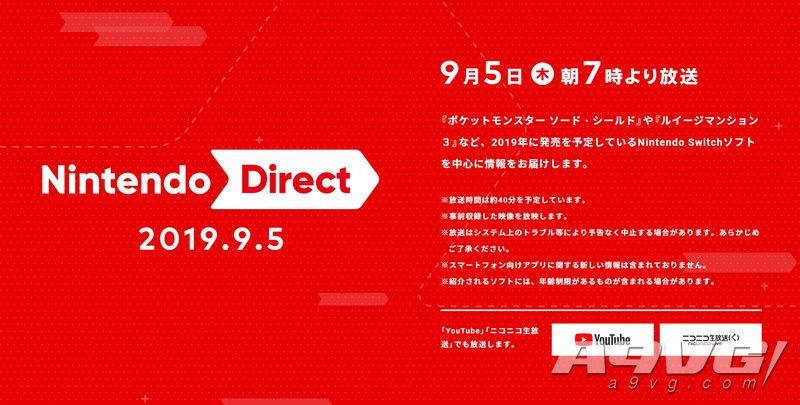 任天堂将于9月5日举办最新一届直面会 时长约40分钟