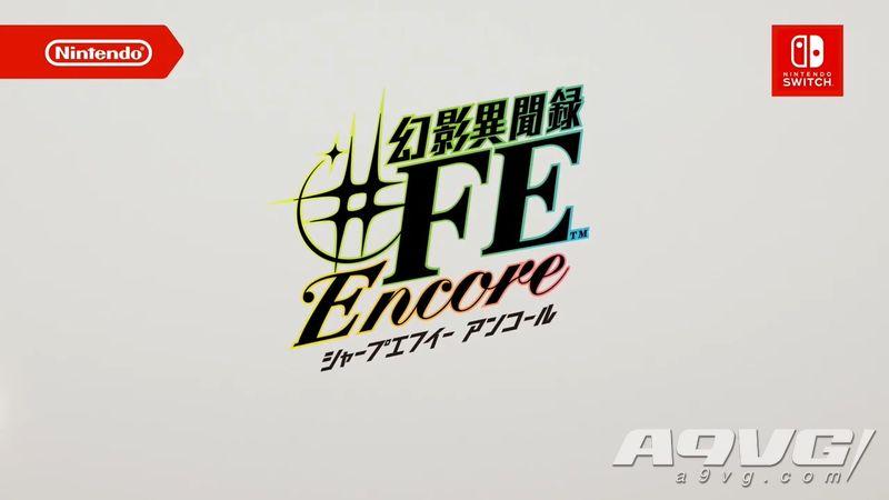 《幻影异闻录♯FE Encore》登陆Switch 2020年1月17日发售