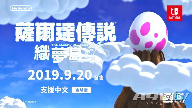 Switch《塞尔达传说 织梦岛》中文宣传影像 配普通话解说