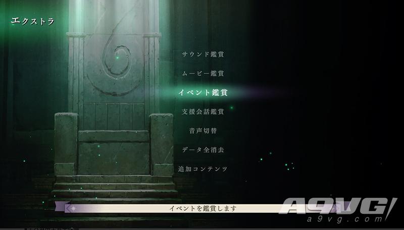 《火焰之纹章 风花雪月》DLC第二弹更新 疯狂难度和刷钱关来了