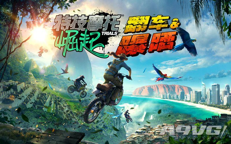 《特技摩托 崛起》新DLC、免费试玩版、新赛季内容今日推出