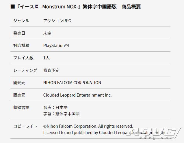 《伊苏9》确定会发售秒速赛车版 日文版9月底即将发售