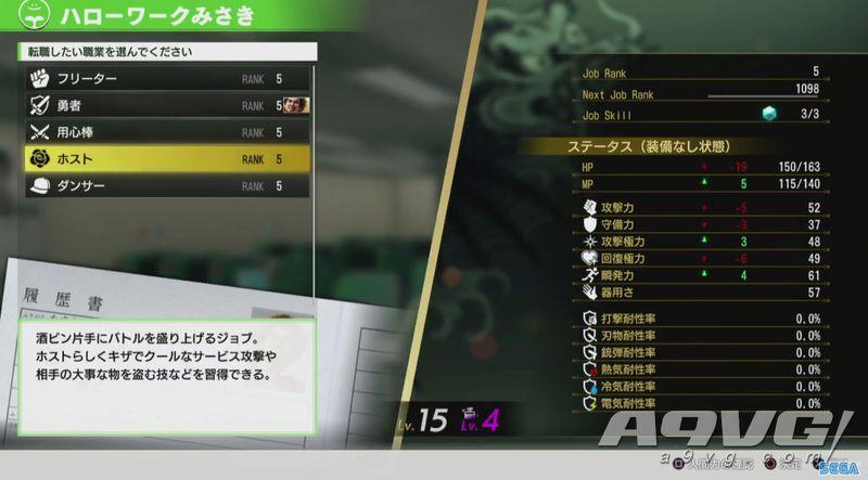 《如龙7》新实机试玩 展示横滨部分区域及手机召唤伙伴功能