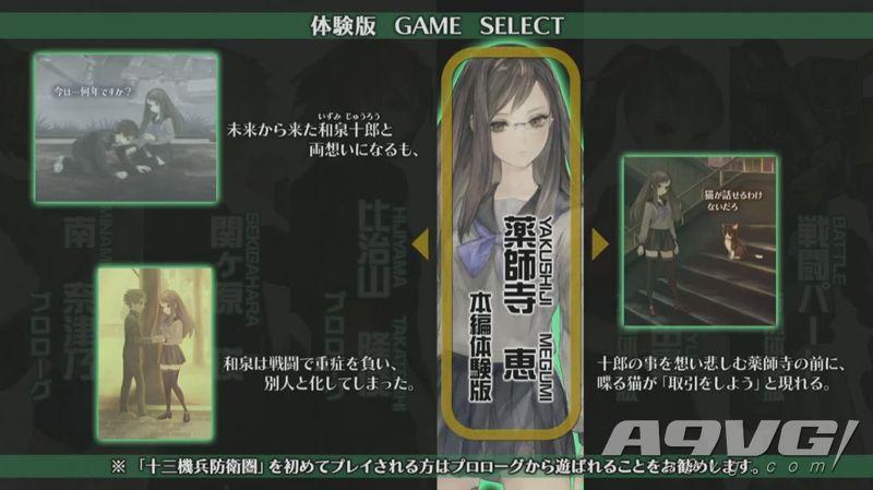 《十三机兵防卫圈》TGS最新试玩实录 药师寺惠现场撸猫