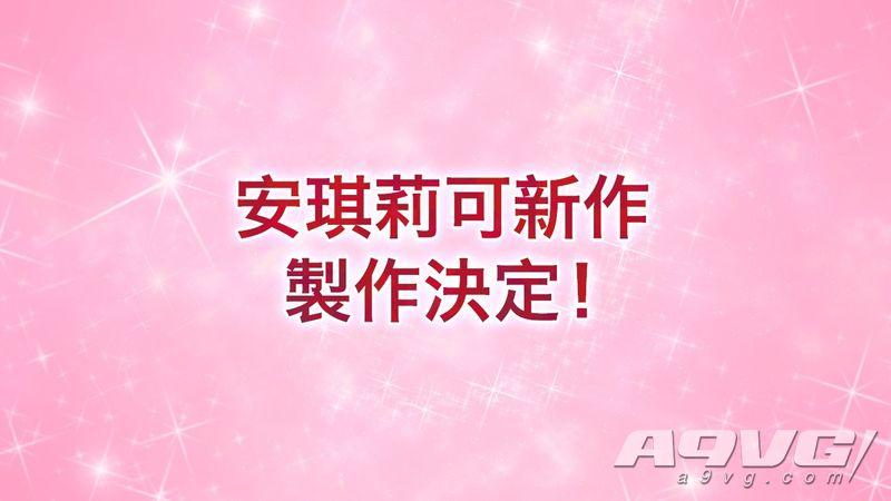 安琪莉可系列新作公布 中文版将在2020年登陆NS平台
