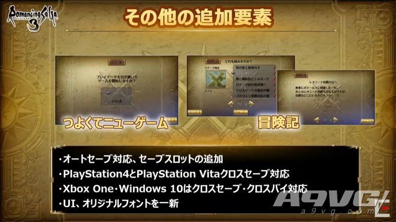 《浪漫沙加3 高清版》将于2019月11月11日推出 将追加各种要素