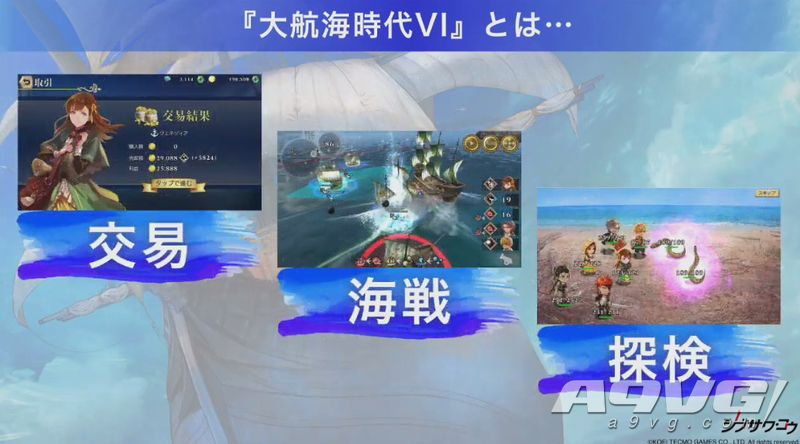 《大航海时代6》TGS实机试玩视频 展示海战探索等玩法