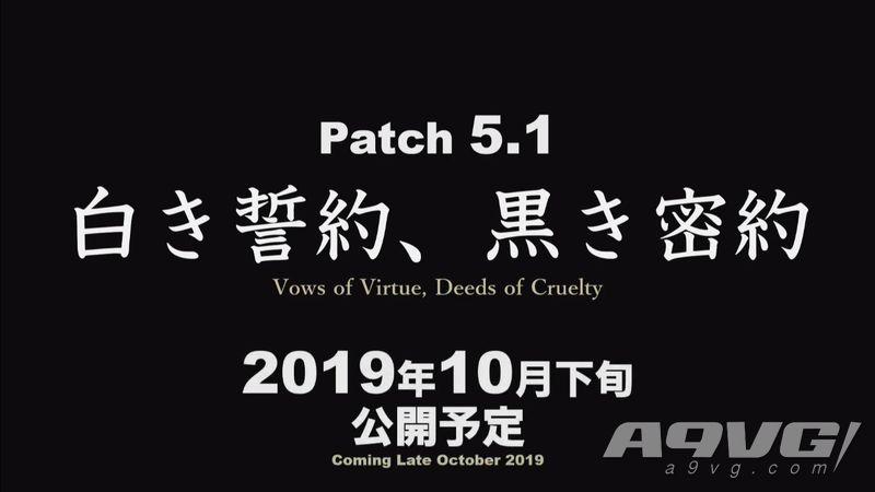 《最终幻想14 暗影之逆焰》5.1版本将于10月下旬更新