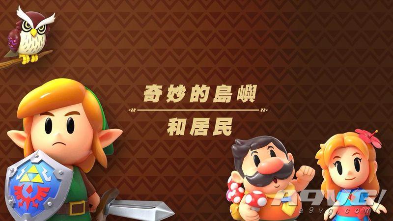 任天堂公开《塞尔达传说 织梦岛》《勇者斗恶龙11S》中文影像