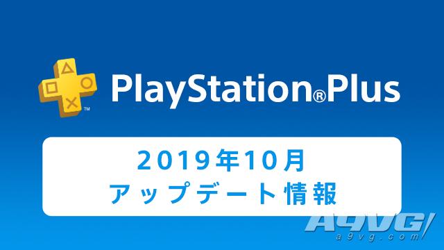?PS+会员2019年10月免费游戏汇总 Plus港服日服欧美服会免阵容