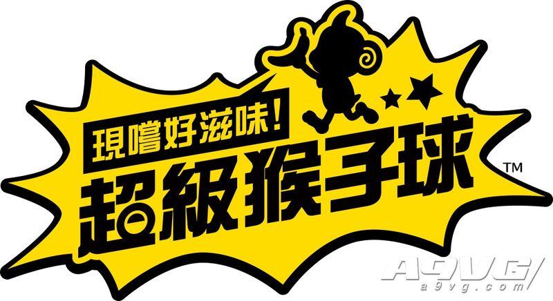 《现尝好滋味!超级猴子球》公开最新中文宣传片与游戏资讯