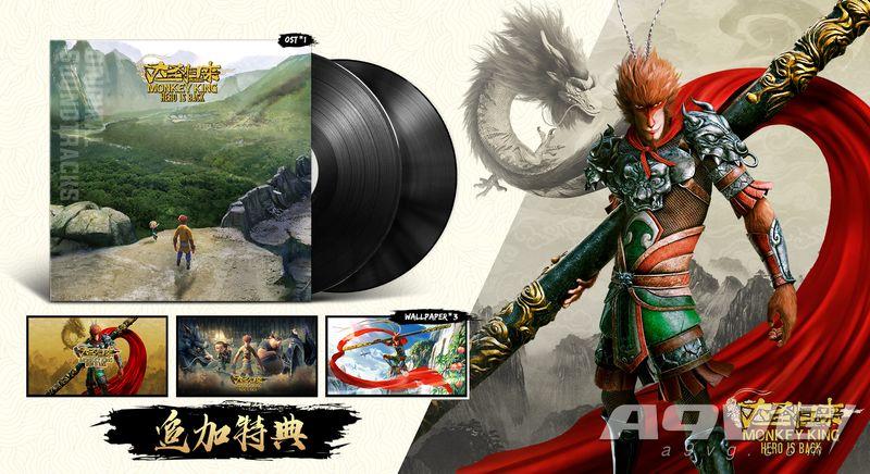 《西游记之大圣归来》将为中国玩家追加数字版OST等特典