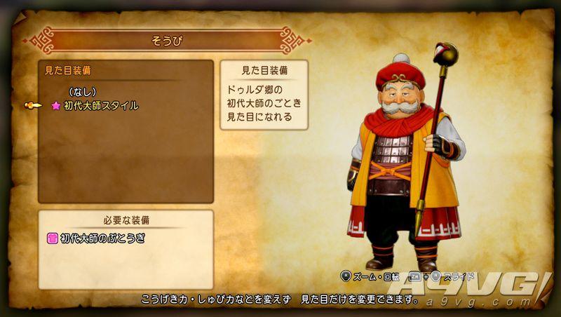 《勇者斗恶龙11S》全外观服装获得攻略 新增时装获得地点