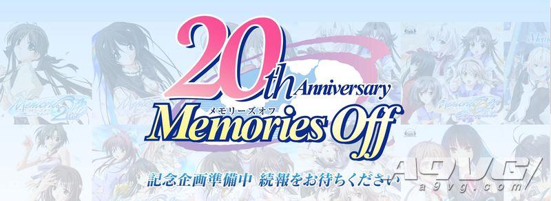 《秋之回忆》系列公布20周年纪念网站 纪念活动准备中