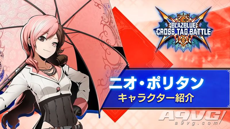 《苍翼默示录 交叉组队战》公开2.0新角色妮奥波莉妲介绍影像
