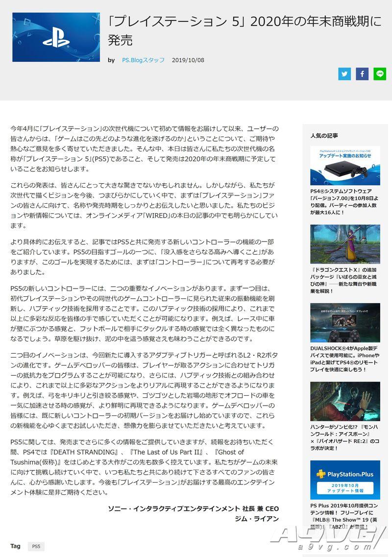 索尼互动娱乐宣布PS5将在2020年末发售 手柄将有两大进化