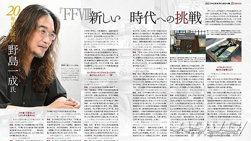 《最终幻想8》野岛一成:当初决定不能有人被杀并避免回想