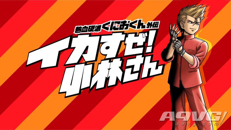 《热血硬派国夫君外传 帅呆了!小林》公开宣传片与发售日期