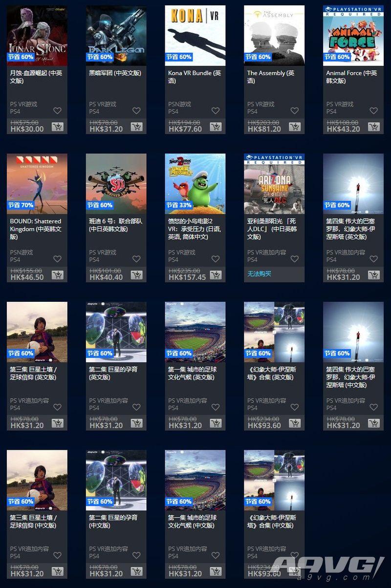 港服PS商店推出PS VR游戲優惠活動 另有實體游戲及硬件優惠