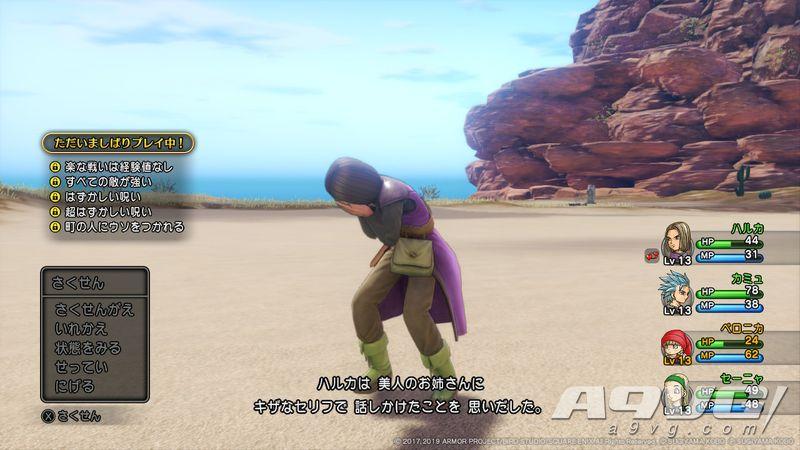 《勇者斗恶龙11S》评测 DQ11的所有内容集结于此