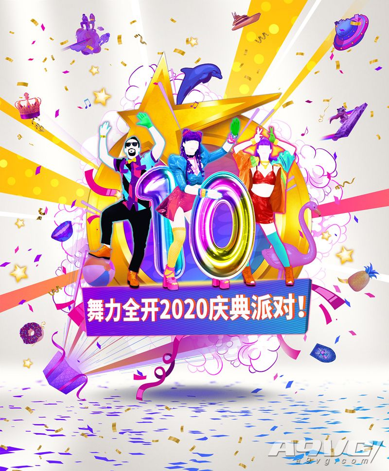 《舞力全開2020》全新游戲模式公布 重新回顧10年來的經典歌曲