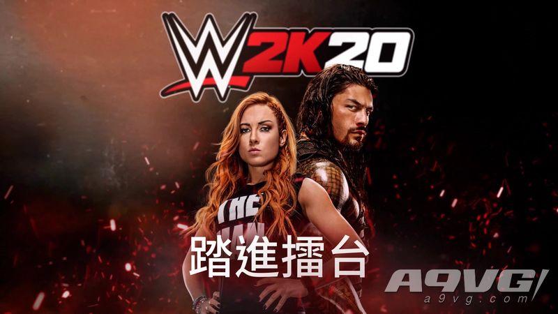 《WWE 2K20》在全球正式上市 实现WWE终极梦想