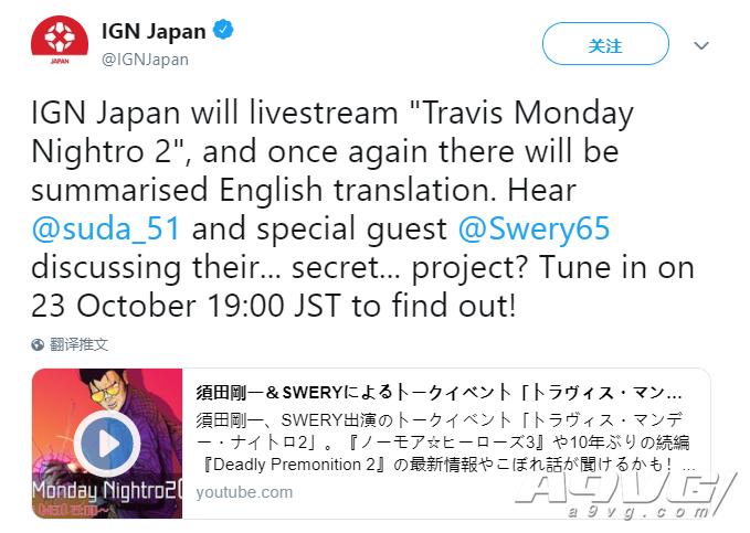 须田刚一与末弘秀孝将于明日的IGN直播活动中公开神秘新作