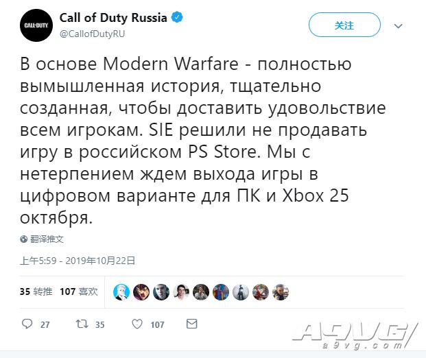 索尼决定《使命召唤 现代战争》将不会上架俄区PS Store