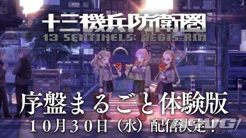 《十三机兵防卫圈》可继承存档体验版将于下周推出