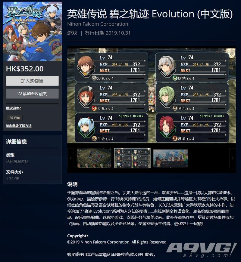PSV《英雄传说 零之轨迹EVO》《碧之轨迹EVO》中文版上架