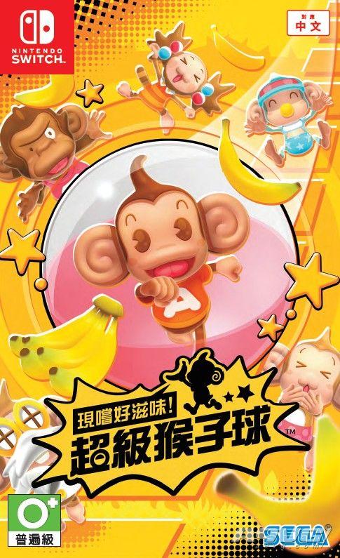 《现尝好滋味!超级猴子球》今日上市 最新试玩与宣传影像