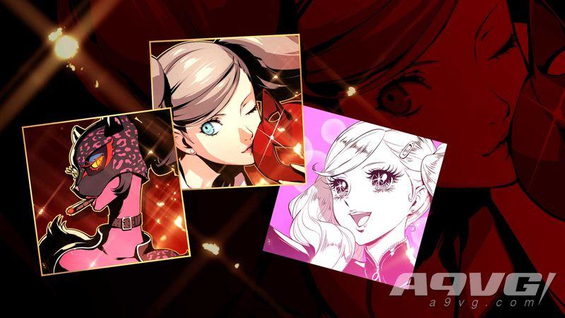 《女神异闻录5 皇家版》上架DLC 新服装音乐包与角色主题等