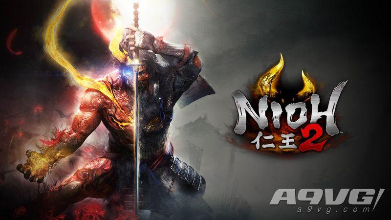 《仁王2》中文版发售日确定 若有前作存档可以使用威廉外形