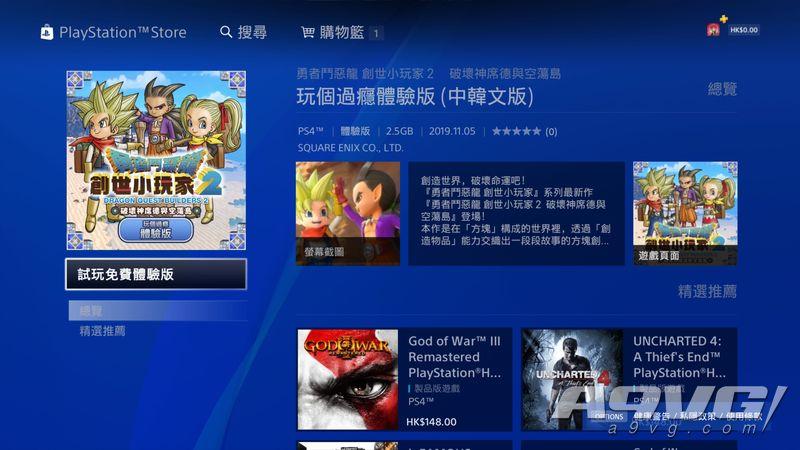 《勇者斗恶龙建造者2》将推出超长试玩版 今日推出