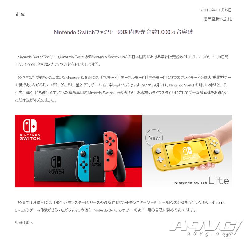 任天堂官方宣布Switch日本销量突破1000万台