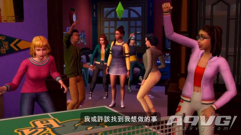 """《模拟人生4》""""玩转大学""""DLC中文字幕版最新预告片公开"""