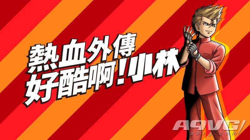 《热血外传:好酷啊!小林》今日上市 秒速赛车宣传片公开