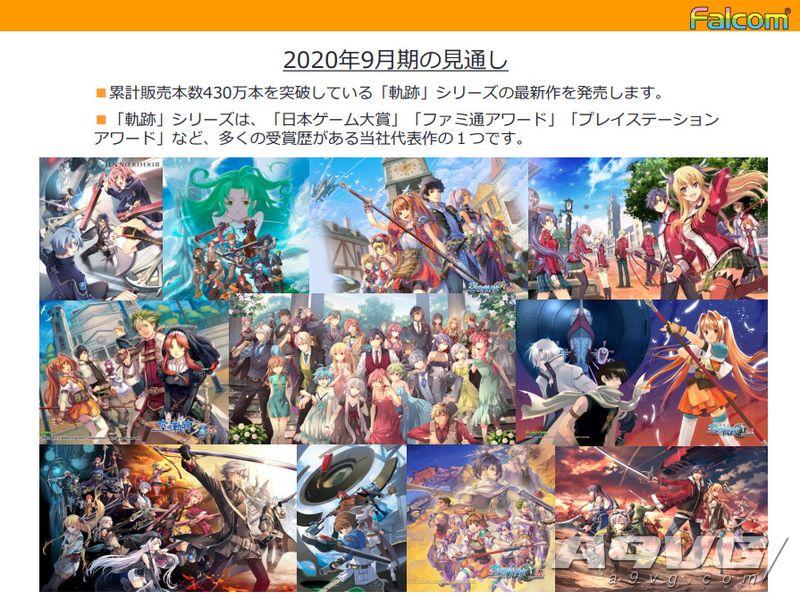 日本Falcom将在2020年9月底前推出《轨迹》系列最新作
