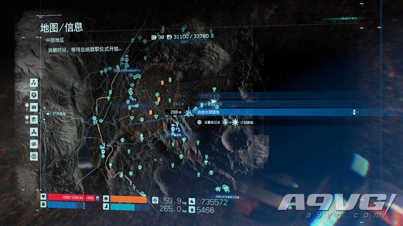 《死亡搁浅》温泉位置一览 所有温泉地点攻略