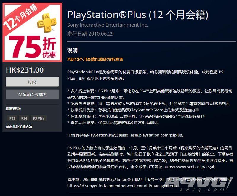 港服上线双11优惠/PS+会员双倍优惠/特选游戏 另有PS+75折