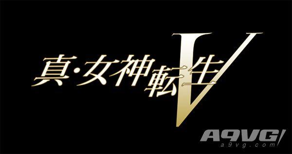 Atlus:《真女神轉生5》仍在開發中 取消的傳聞是毫無根據的