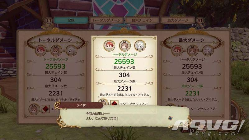 《莱莎的工作室》中文版推出免费更新及追加DLC内容