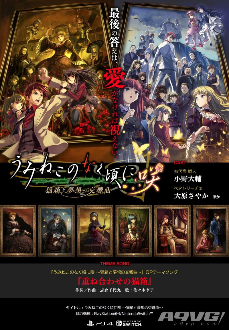 《海猫鸣泣之时咲 猫箱与梦想的交响曲》登陆PS4/Switch