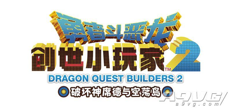 《勇者斗恶龙建造者2》将登陆PC(Steam)平台 包含所有DLC