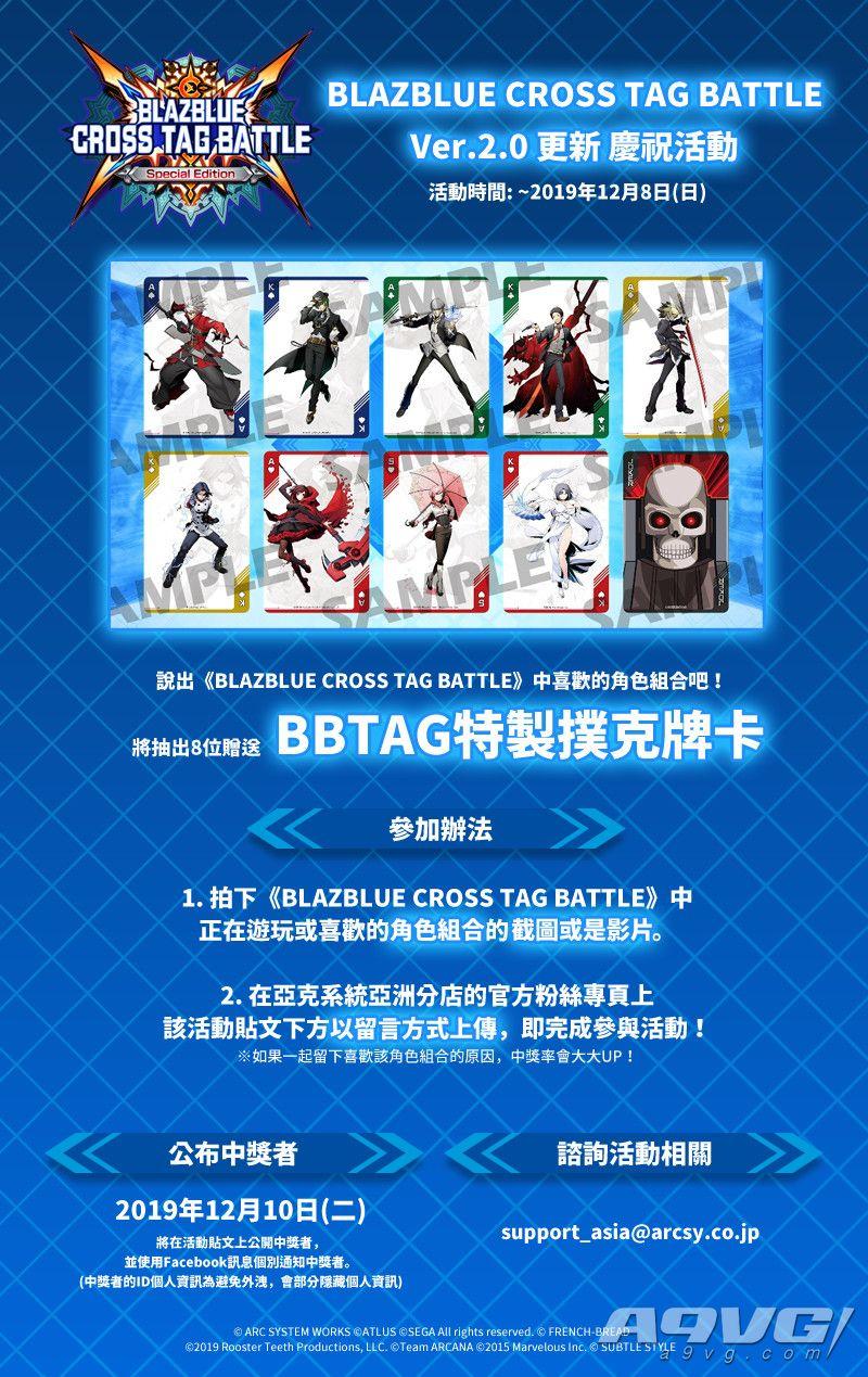 《苍翼默示录 交叉组队战 特别版》中文版今日正式上市