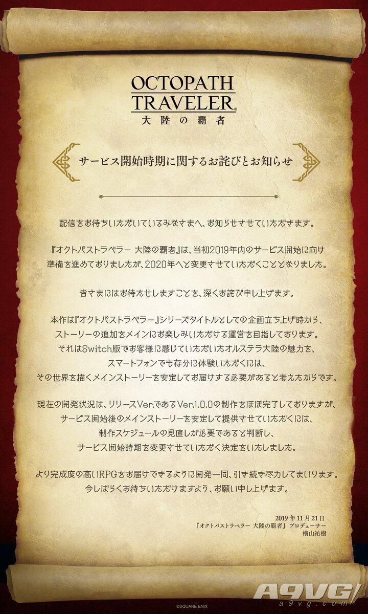 《歧路旅人 大陆的霸者》延期至2020年内 保证玩家能稳定游玩
