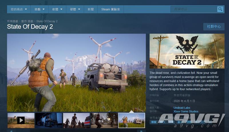 《腐烂国度2》将于明年登陆Steam平台 支持中文界面