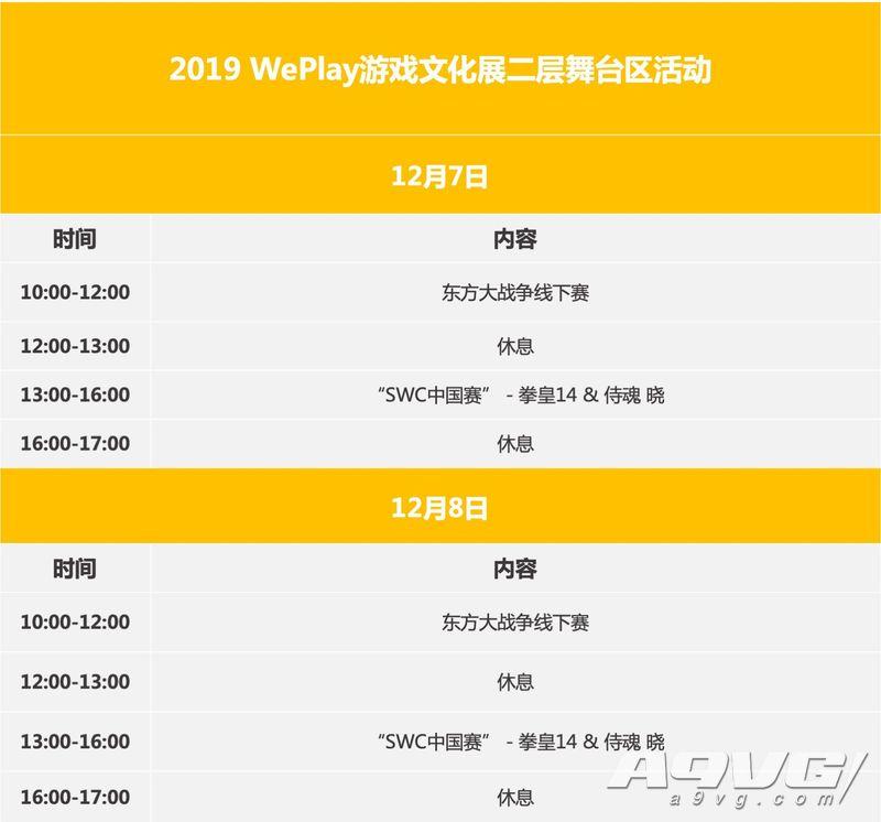 2019 WePlay游戏文化展舞台日程公布!一张门票多重体验!