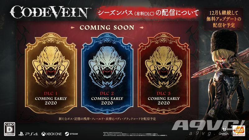 《噬血代码》季票中的付费DLC将于2020年初依次配信
